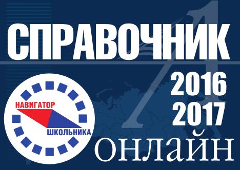 Аккредитованные высшие учебные заведения России 2016/2017
