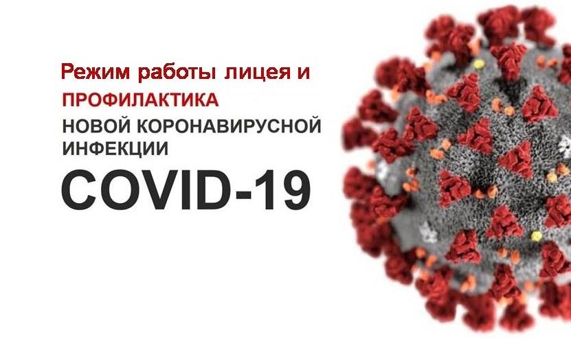 Режим работы лицея и профилактика коронавируса